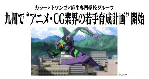 カラー、ドワンゴ、麻生塾が新会社「プロジェクトスタジオQ」を設立 地方のアニメ・CG業界若手育成に本腰
