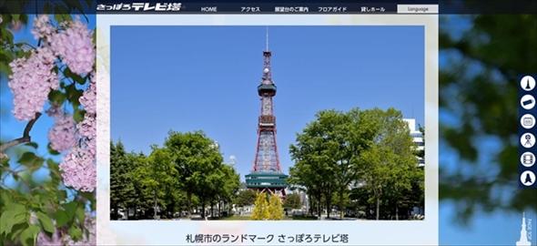 テレビ塔ダイブ