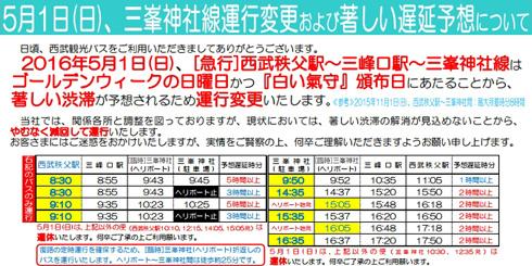 三峯神社線、「白い氣守」頒布で約5時間の遅れ