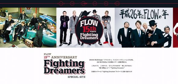FLOW 15周年