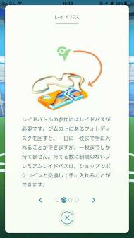 ポケモンGO レイドバトル レベル5 トレーナー