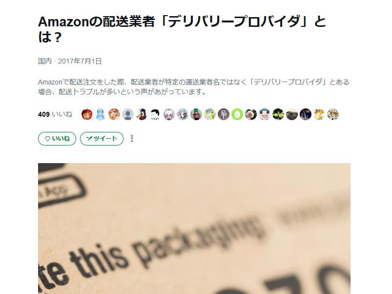 配送 業者 amazon