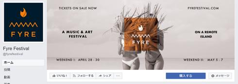 「Fyre Festival」主催者のマクファーランド氏が逮捕