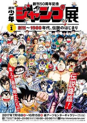 週刊少年ジャンプ 東京メトロ スタンプラリー 創刊50周年記念