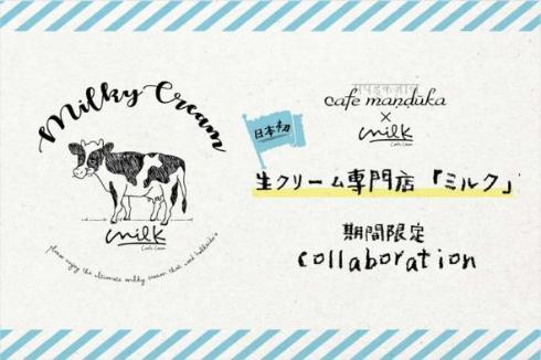 生クリーム専門店 MILK ミルク 渋谷 カフェマンドゥーカ