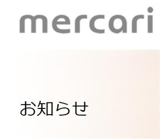 メルカリが「メルカリファンド」を開始 新規参入企業を支援し、ネット上での売買充実を後押し