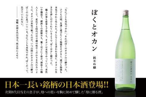 日本酒 日本一長い銘柄 僕とオカン