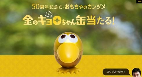 森永製菓 チョコボール 50周年 50倍