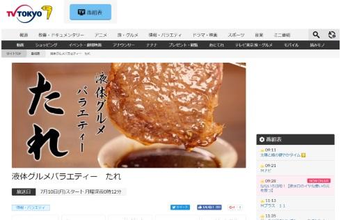 テレビ東京 タレ