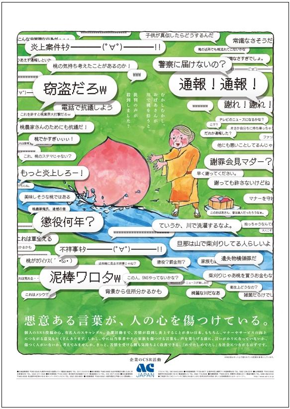 http://image.itmedia.co.jp/nl/articles/1707/04/l_kutsu_170704acjapan04.jpg