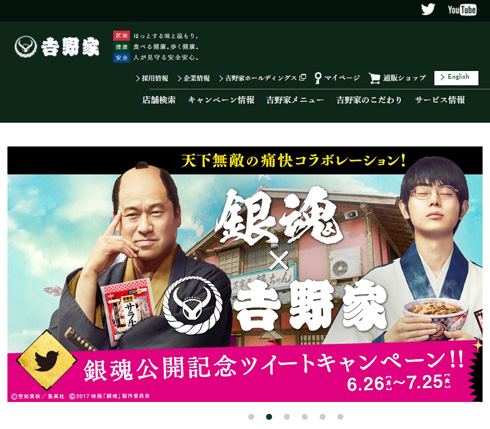吉野家の夏季限定メニュー「沖縄タコライス」「ベジ牛定食」