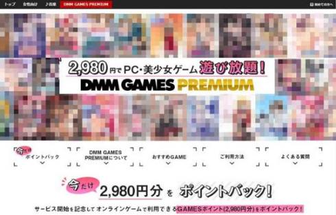 DMM GAMES PREMIUM 定額制 PCゲーム 遊び放題