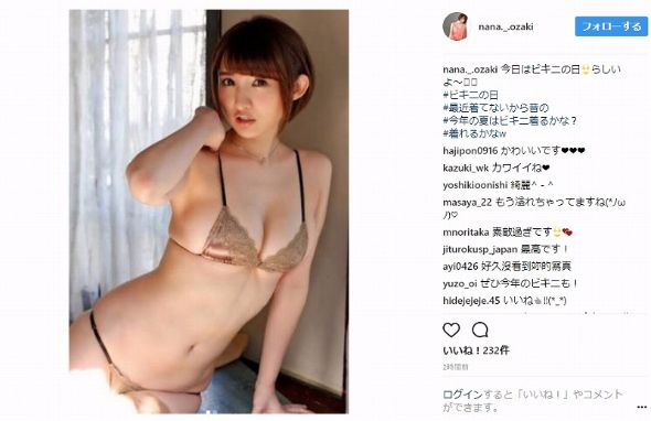 尾崎ナナ ビキニの日