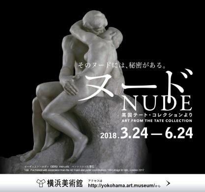 横浜美術館 ヌード 英国テート・コレクション