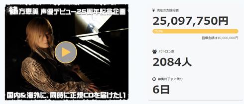 緒方恵美「アニメグ。25th」、2500万円の調達に成功