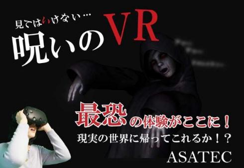 VR お化け屋敷 呪いのVR HTC VIVE