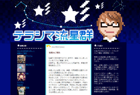 寺島さんのブログでの報告