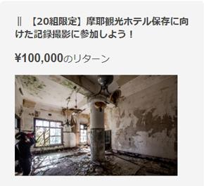 「摩耶観光ホテル」の文化財登録、保存プロジェクト
