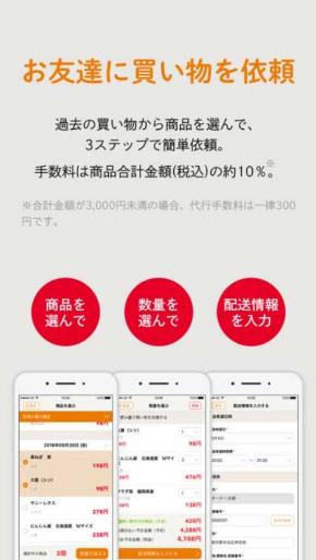 オーケー お友達宅配 買い物代行 アプリ
