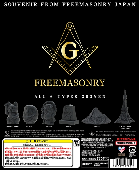 SOUVENIR FROM FREEMASONRY JAPAN