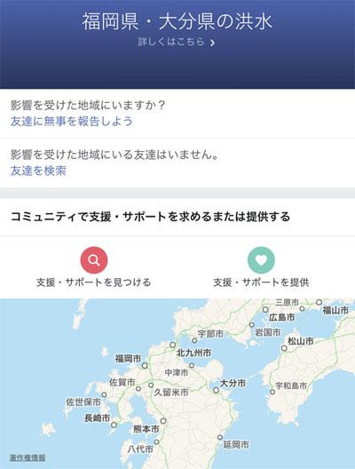 Facebookアプリ版