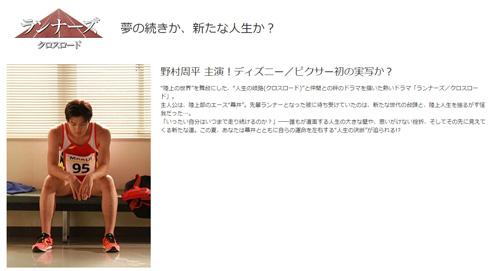 「カーズ/クロスロード」実写版ミニドラマ「ランナーズ/クロスロード」