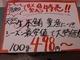 産卵期の自主禁漁中マグロ販売で鮮魚店「サカナバッカ」が謝罪 今後は追跡可能な仕入れルートを整備