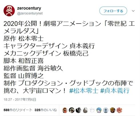 松本零士原作アニメ映画「零世紀」が製作発表! 監督山賀博之、キャラクターデザイン貞本義行