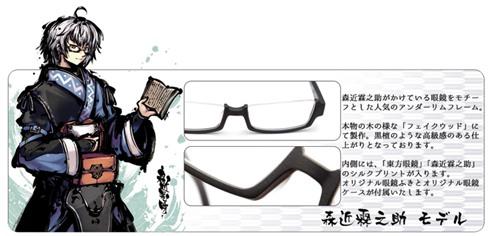 アニメメガネ専門店