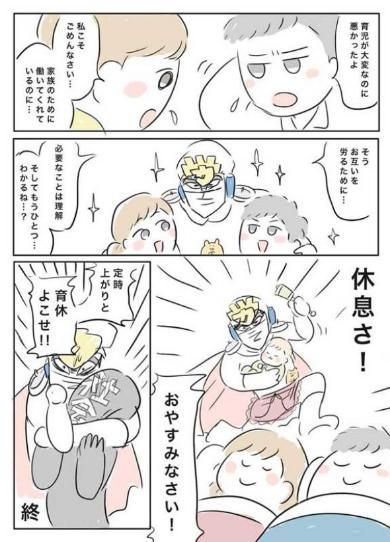 イタワリ仮面 労り 漫画 夫婦 ケンカ