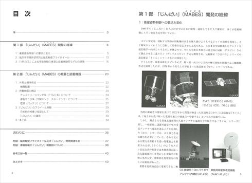 同人誌「MABES『じんだい』—日本初・相乗り衛星の軌跡—」