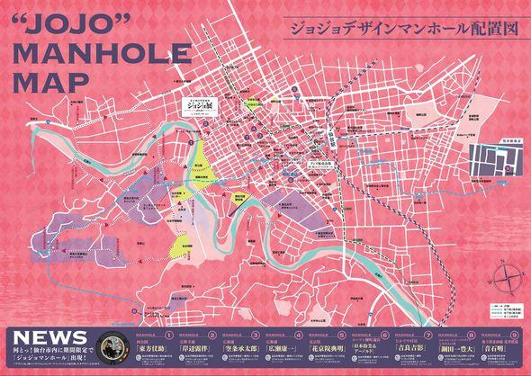 ジョジョの奇妙な冒険 仙台市 マンホール
