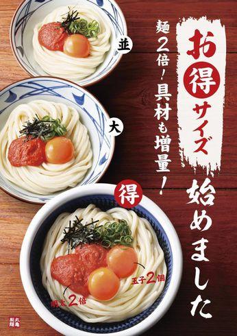丸亀製麺 得