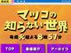 TBS「マツコの知らない世界」で資料紛失 提供者「日本の貴重な文化的資料が失われた」