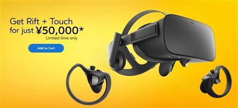 「Oculus」VRが期間限定値下げで5万円に! 半年前の約半額