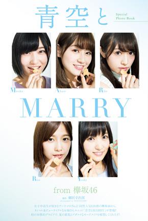 欅坂46「青空とMARRY」