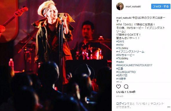 夏木マリ 歌手