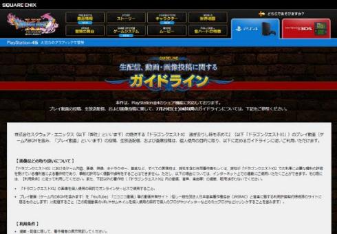 ドラクエ11 プレイ動画 投稿 配信 ガイドライン