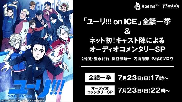 ユーリ!!! on ICE オーディオコメンタリー