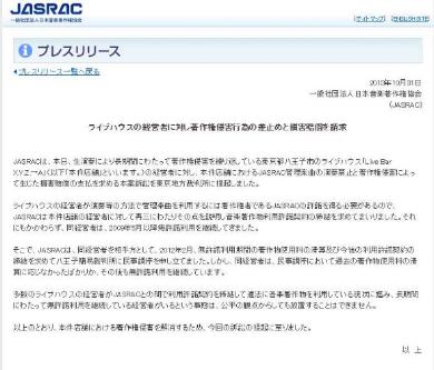 ファンキー末吉 JASRAC 出版 クラウドファンディング