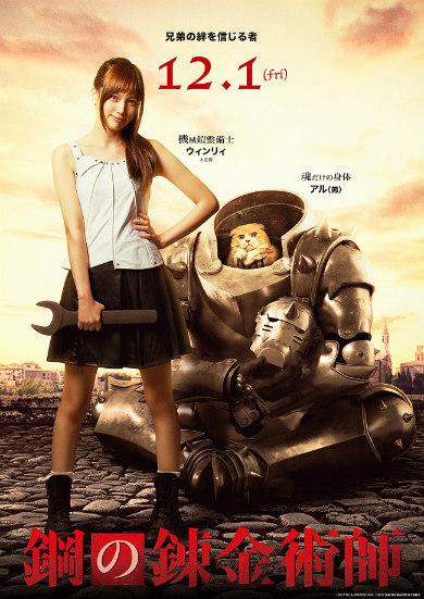 実写映画「鋼の錬金術師」 ウィンリィ、アル