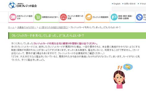 日本クレジット協会の注意喚起