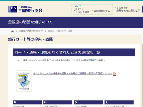 全銀協のホームページ