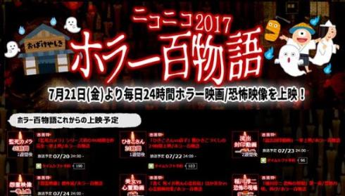 ニコニコホラー百物語 2017 ニコ生 コワすぎ