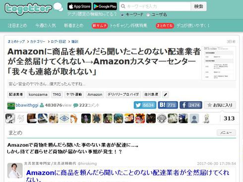 Amazonデリバリープロバイダ問題