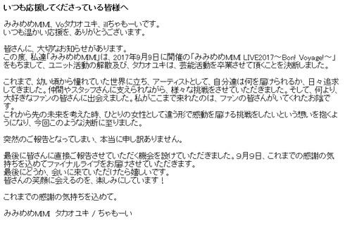 音楽ユニット・みみめめMIMI