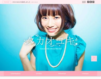 タカオユキ公式サイト