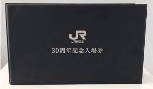 JR東日本30周年記念入場券 1634駅 入場券セット