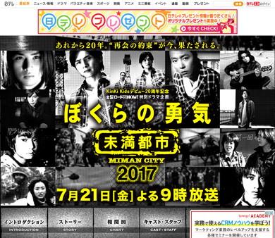 スペシャルドラマ「僕らの勇気 未満都市 2017」は7月21日放送
