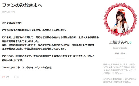 声優・上坂すみれさんへの嫌がらせ行為について所属事務所が声明を発表